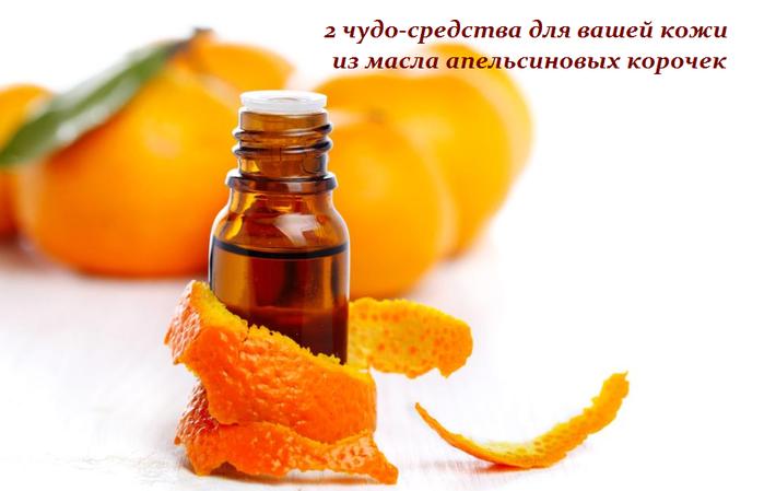 2749438_2_chydosredstva_dlya_vashei_koji_iz_masla_apelsinovih_korochek (700x449, 246Kb)