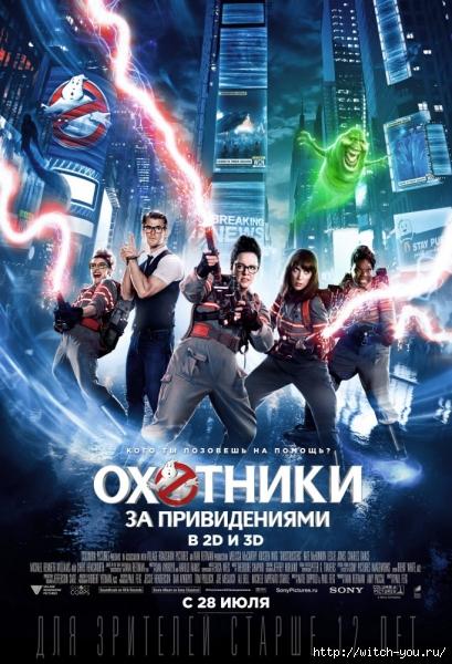 �������� �� ������������ 3 | Ghostbusters 3/2493280_743d6990b76b3c33afb687466c22b7ec (409x600, 244Kb)