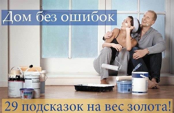 5640974_Dombezoshibok29podskazoknaveszolota (604x392, 47Kb)
