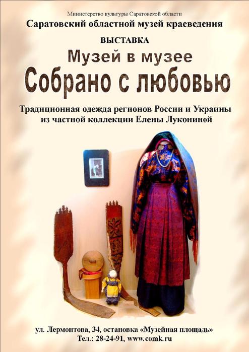 Коллекция костюмов 'Музей в музее. Собрано с любовью'