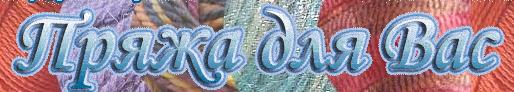 пряжа3 (514x92, 84Kb)