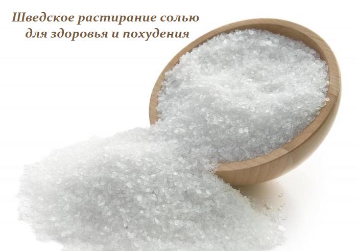 2749438_Shvedskoe_rastiranie_solu_dlya_zdorovya_i_pohydeniya (700x491, 262Kb)