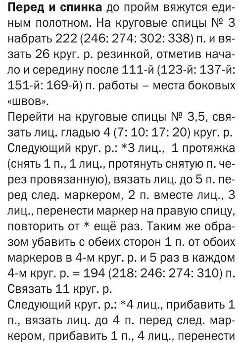 4426349_j3 (483x691, 168Kb)