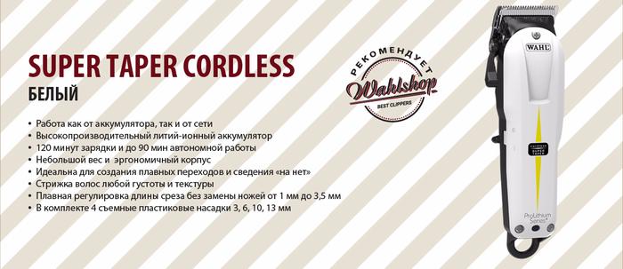 cordless-super-taper-1136x492 (700x303, 186Kb)