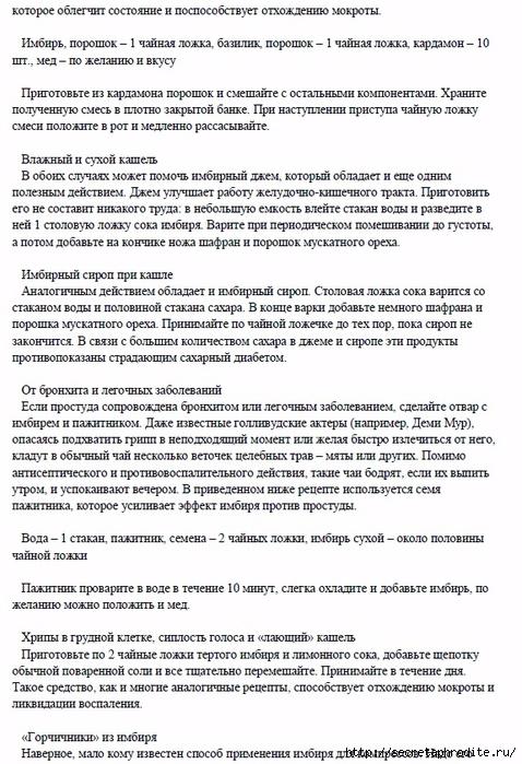 Безымянный1 (478x700, 329Kb)