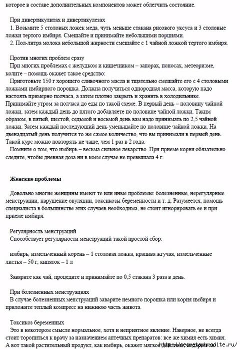 Безымянный2 (480x700, 306Kb)
