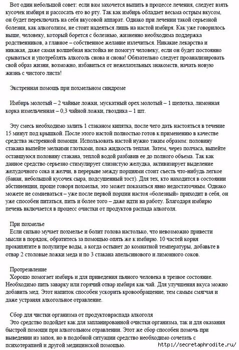 Безымянный3 (477x700, 371Kb)