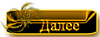 5778096_0_ad86b_adcf6c95_XS (100x37, 5Kb)