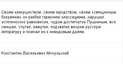 mail_100042890_Svoim-klikusestvom-svoim-uerodstvom-svoim-_svasennym-bezumiem_-on-razbil-garmoniue-klassicizma-narusil-esteticeskoe-ravnovesie-cudom-dostignutoe-Puskinym-vse-smesal-sputal-zamutil_-podh (400x209, 7Kb)
