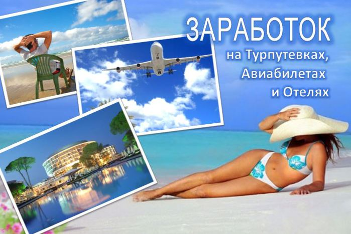 3924376_zarabotok_na_turputevkah (700x467, 58Kb)
