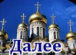 5642916_123680909_4809770_YaGorodCerkov71 (150x109, 37Kb)