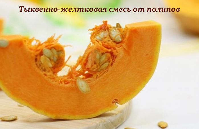 2749438_Tikvennojeltkovaya_smes_ot_polipov (700x453, 310Kb)