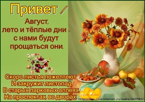 3437583_124495722_Avgust_leto_i_tyopluye_dni__s_nami_budut_proschatsya_oni__Skoro_listya_pozhelteyut_I_zakruzhit_listopad (550x387, 192Kb)