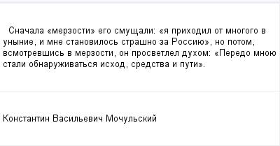 mail_100065833_Snacala-_merzosti_-ego-smusali_-_a-prihodil-ot-mnogogo-v-unynie-i-mne-stanovilos-strasno-za-Rossiue_-no-potom-vsmotrevsis-v-merzosti-on-prosvetlel-duhom_-_Peredo-mnoue-stali-obnaruzivat (400x209, 6Kb)