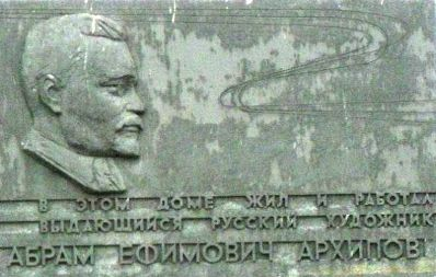 800px-Memorial_plaque_artist_A.E._Arkhipova_set_to_house_4_to_Spasoglinischevskomu_large_alley (398x253, 32Kb)