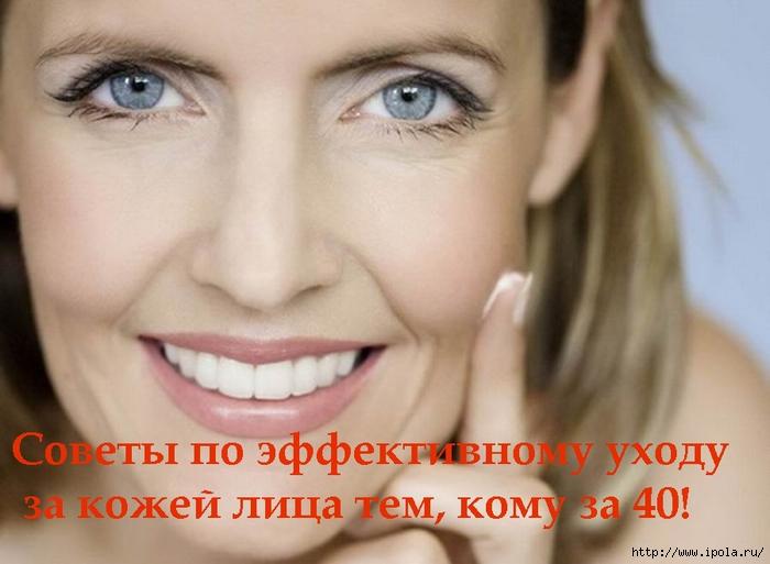 """alt=""""Советы по эффективному уходу за кожей лица тем, кому за 40!""""/2835299__2_ (700x513, 197Kb)"""