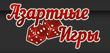 азартные игры/2719143_ (227x110, 11Kb)