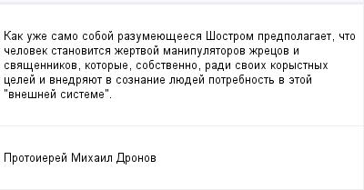 mail_100071926_Kak-uze-samo-soboj-razumeueseesa-Sostrom-predpolagaet-cto-celovek-stanovitsa-zertvoj-manipulatorov-zrecov-i-svasennikov-kotorye-sobstvenno-radi-svoih-korystnyh-celej-i-vnedrauet-v-sozna (400x209, 6Kb)