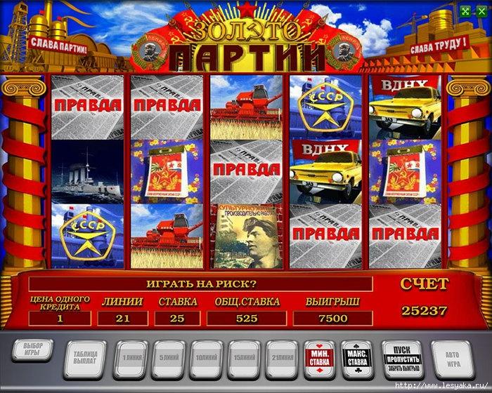 "игровой автомат ""Золото Партии""/3925073_Zolotopartiigameplay2 (700x560, 373Kb)"