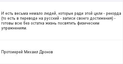 mail_100082069_I-est-vesma-nemalo-luedej-kotorye-radi-etoj-celi--rekorda-to-est-v-perevode-na-russkij--zapisi-svoego-dostizenia--gotovy-vsue-bez-ostatka-zizn-posvatit-fiziceskim-uprazneniam. (400x209, 6Kb)