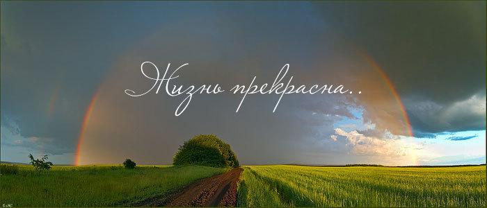 5074812_1192450357_zhizn_prekrasna (500x250, 41Kb)