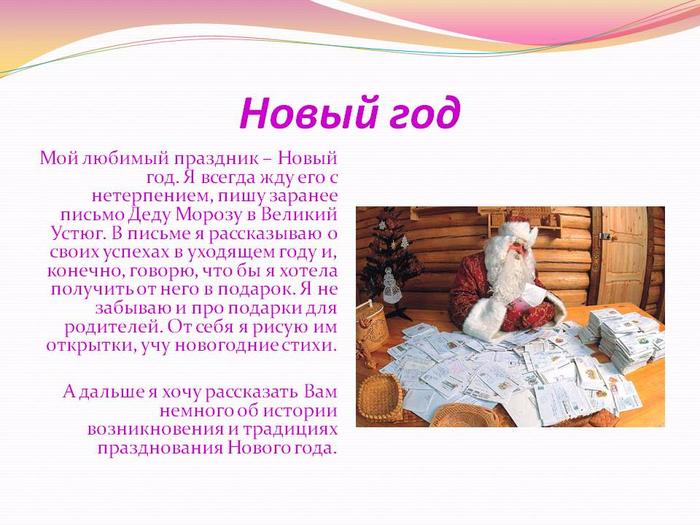 0002-002-Novyj-god (700x525, 391Kb)