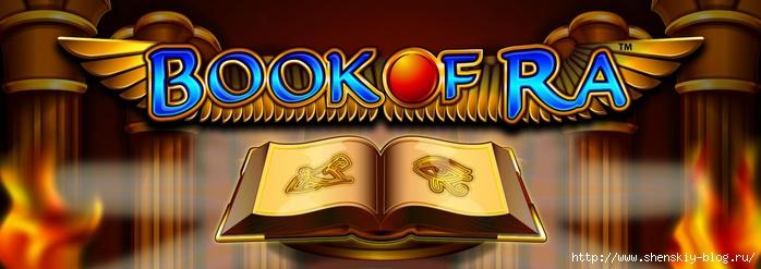 4121583_g_BookOfRa_1_ (700x247, 148Kb)
