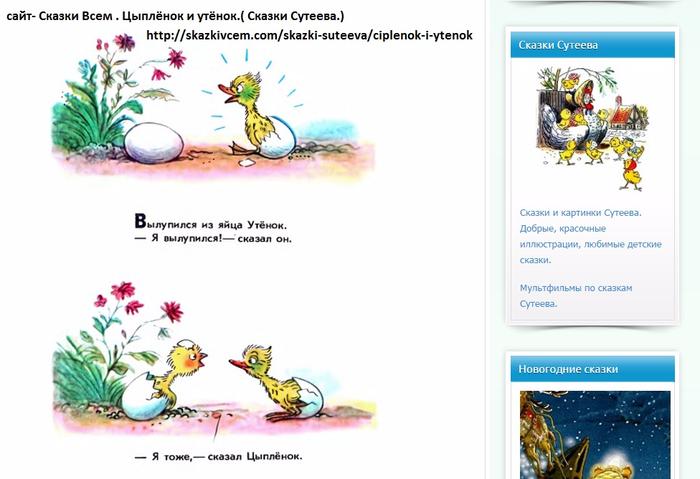 сказки Сутеева (700x479, 240Kb)