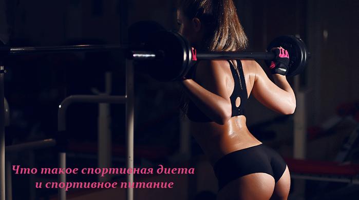 2749438_Chto_takoe_sportivnaya_dieta_i_sportivnoe_pitanie (700x391, 346Kb)