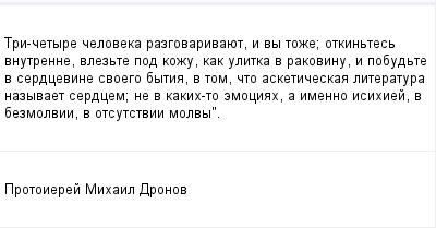 mail_100084720_Tri-cetyre-celoveka-razgovarivauet-i-vy-toze_-otkintes-vnutrenne-vlezte-pod-kozu-kak-ulitka-v-rakovinu-i-pobudte-v-serdcevine-svoego-bytia-v-tom-cto-asketiceskaa-literatura-nazyvaet-ser (400x209, 7Kb)