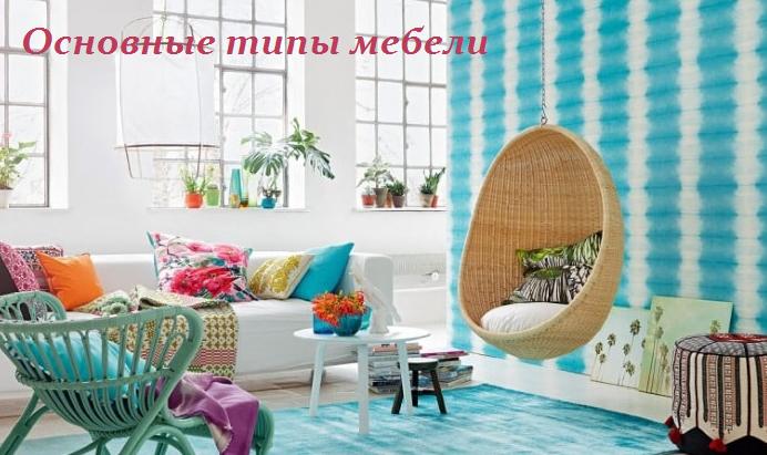 2749438_Osnovnie_tipi_mebeli (692x411, 499Kb)