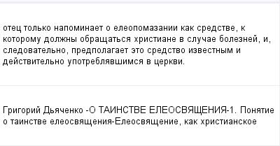 mail_100094117_otec-tolko-napominaet-o-eleopomazanii-kak-sredstve-k-kotoromu-dolzny-obrasatsa-hristiane-v-slucae-boleznej-i-sledovatelno-predpolagaet-eto-sredstvo-izvestnym-i-dejstvitelno-upotreblavsi (400x209, 7Kb)