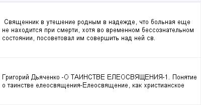 mail_100096722_Svasennik-v-utesenie-rodnym-v-nadezde-cto-bolnaa-ese-ne-nahoditsa-pri-smerti-hota-vo-vremennom-bessoznatelnom-sostoanii-posovetoval-im-soversit-nad-nej-sv. (400x209, 7Kb)