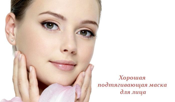 2749438_Horoshaya_podtyagivaushaya_maska_dlya_lica (700x406, 229Kb)