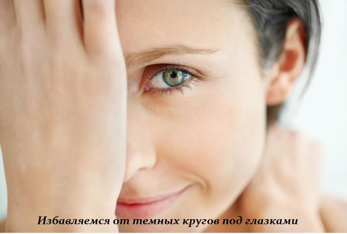 2749438_Izbavlyaemsya_ot_temnih_krygov_pod_glazkami (700x471, 340Kb)