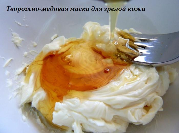 2749438_Tvorojnomedovaya_maska_dlya_zreloi_koji (700x518, 418Kb)