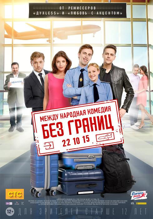kinopoisk.ru-Bez-granits-2631534 (490x700, 200Kb)