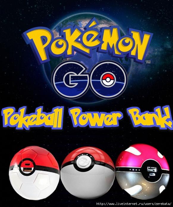 5732271_PokeballPokemonGoPowerBank_57 (582x700, 319Kb)
