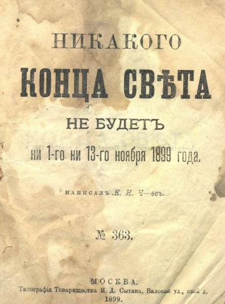 konecsveta (444x600, 71Kb)