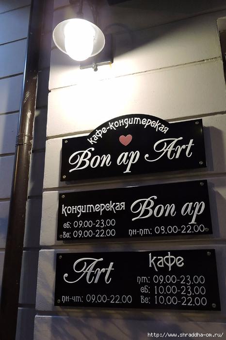 Art кафе Bon ap, Воронеж (1) (466x700, 234Kb)