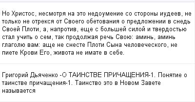 mail_100100784_No-Hristos-nesmotra-na-eto-nedoumenie-so-storony-iudeev-ne-tolko-ne-otreksa-ot-Svoego-obetovania-o-predlozenii-v-sned-Svoej-Ploti-a-naprotiv-ese-s-bolsej-siloj-i-tverdostue-stal-ucit-o- (400x209, 10Kb)