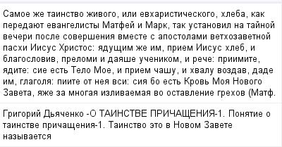 mail_100100952_Samoe-ze-tainstvo-zivogo-ili-evharisticeskogo-hleba-kak-peredauet-evangelisty-Matfej-i-Mark-tak-ustanovil-na-tajnoj-veceri-posle-soversenia-vmeste-s-apostolami-vethozavetnoj-pashi-Iisus (400x209, 13Kb)