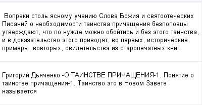 mail_100101436_Vopreki-stol-asnomu-uceniue-Slova-Bozia-i-svatooteceskih-Pisanij-o-neobhodimosti-tainstva-pricasenia-bezpopovcy-utverzdauet-cto-po-nuzde-mozno-obojtis-i-bez-etogo-tainstva-i-v-dokazatel (400x209, 9Kb)