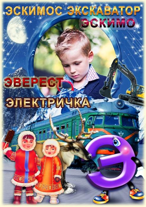 5560259_Bykva_E (494x700, 336Kb)