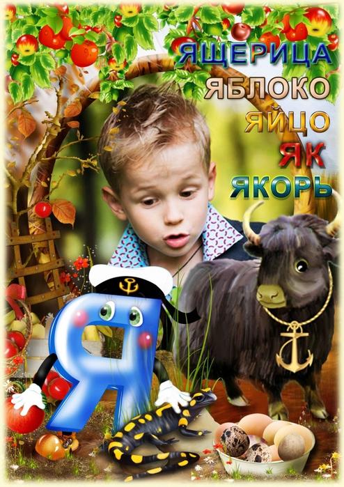 5560259_Bykva_Ya (494x700, 335Kb)