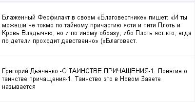 mail_100109539_Blazennyj-Feofilakt-v-svoem-_Blagovestnike_-piset_-_I-ty-mozesi-ne-tokmo-po-tajnomu-pricastiue-asti-i-piti-Plot-i-Krov-Vladycnue-no-i-po-inomu-obrazu-ibo-Plot-ast-kto-egda-po-deteli-pro (400x209, 8Kb)