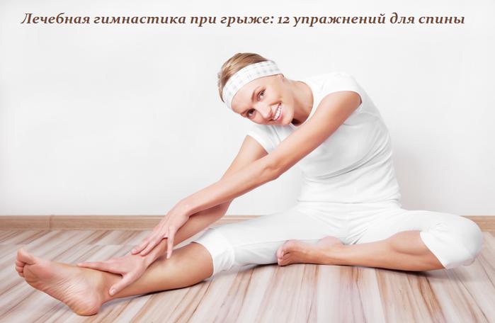 2749438_Lechebnaya_gimnastika_pri_grije (700x456, 277Kb)