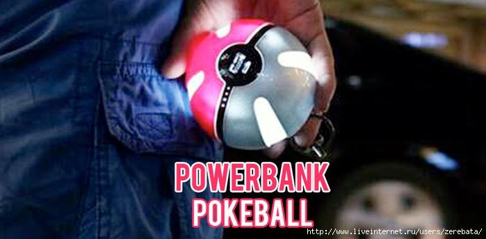 5732271_PowerbankPokeballPokemonGo810x400 (700x345, 136Kb)