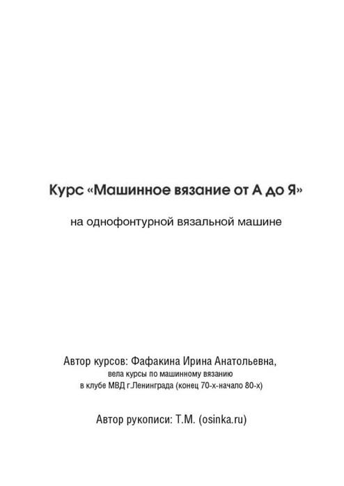 4870325_kyrsi_TM_1195jpg_Page1 (494x700, 25Kb)
