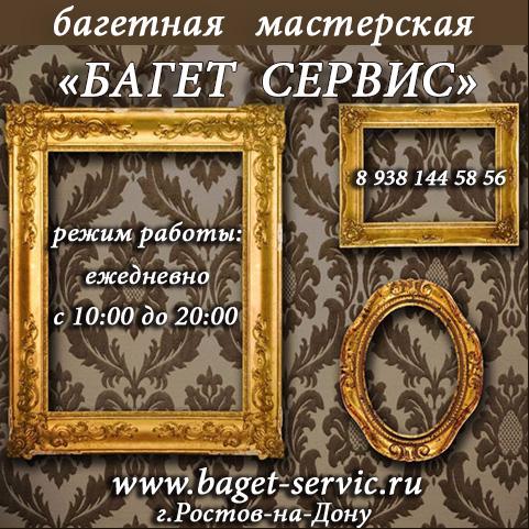 багетная мастерская в Ростове-на-Дону (481x481, 342Kb)
